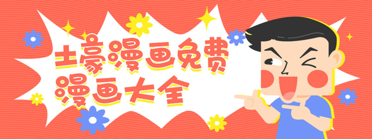 土豪漫画免费合集