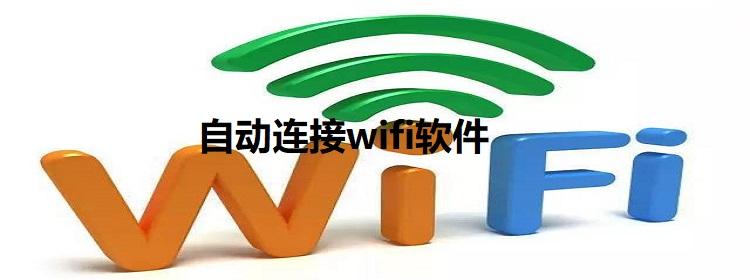 自动连接wifi软件
