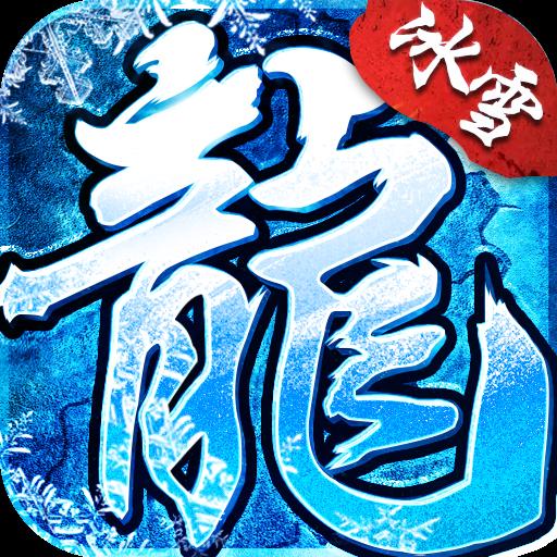 欢娱冰雪复古传奇官网版