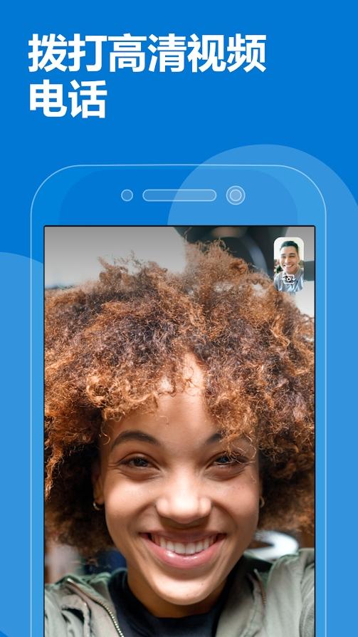 skype图1
