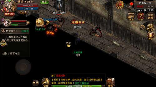 凤龙传奇图3