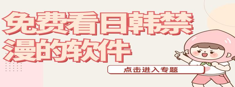 免费看日韩禁漫的软件