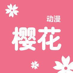 樱花动漫下载app正版