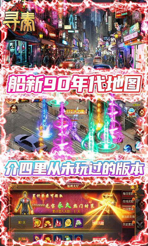 寻秦高爆版图3