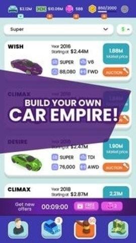 模拟车商图2