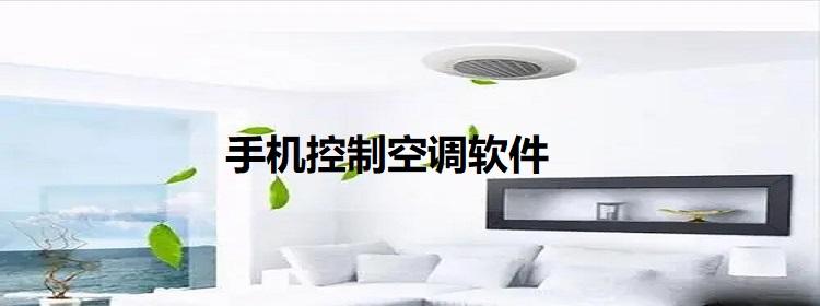 手机控制空调软件