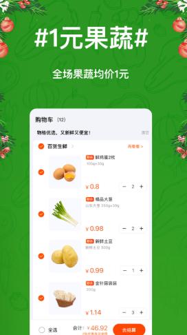 物格买菜图3