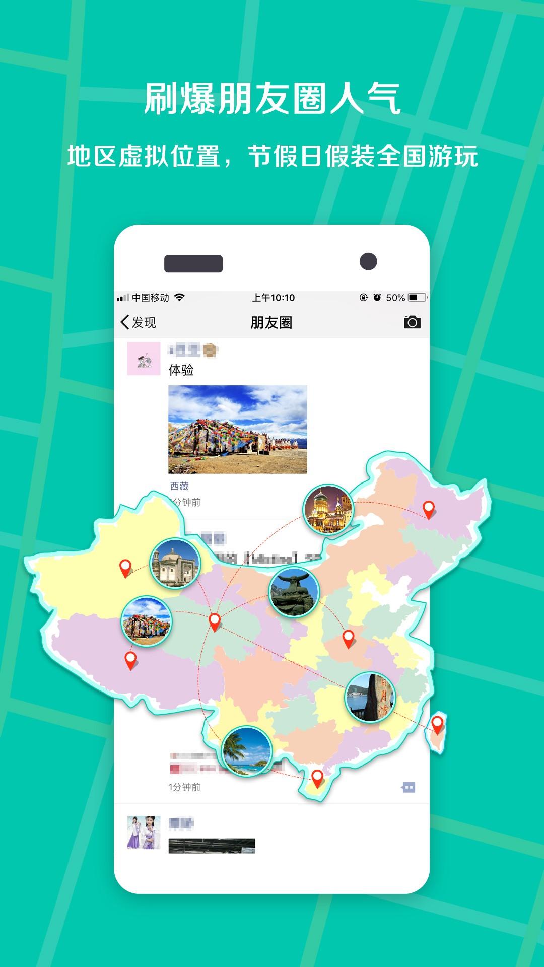 万能定位王app下载图3
