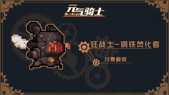 元气骑士蒸汽时代图1