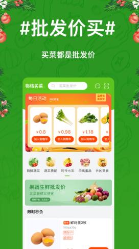 物格买菜图2