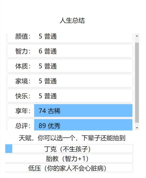 life restart修仙图3