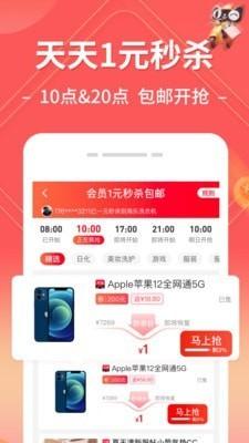 趣买手app图3