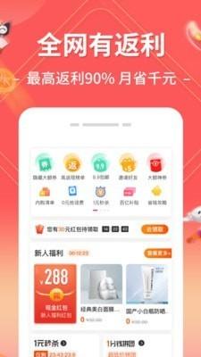趣买手app图1