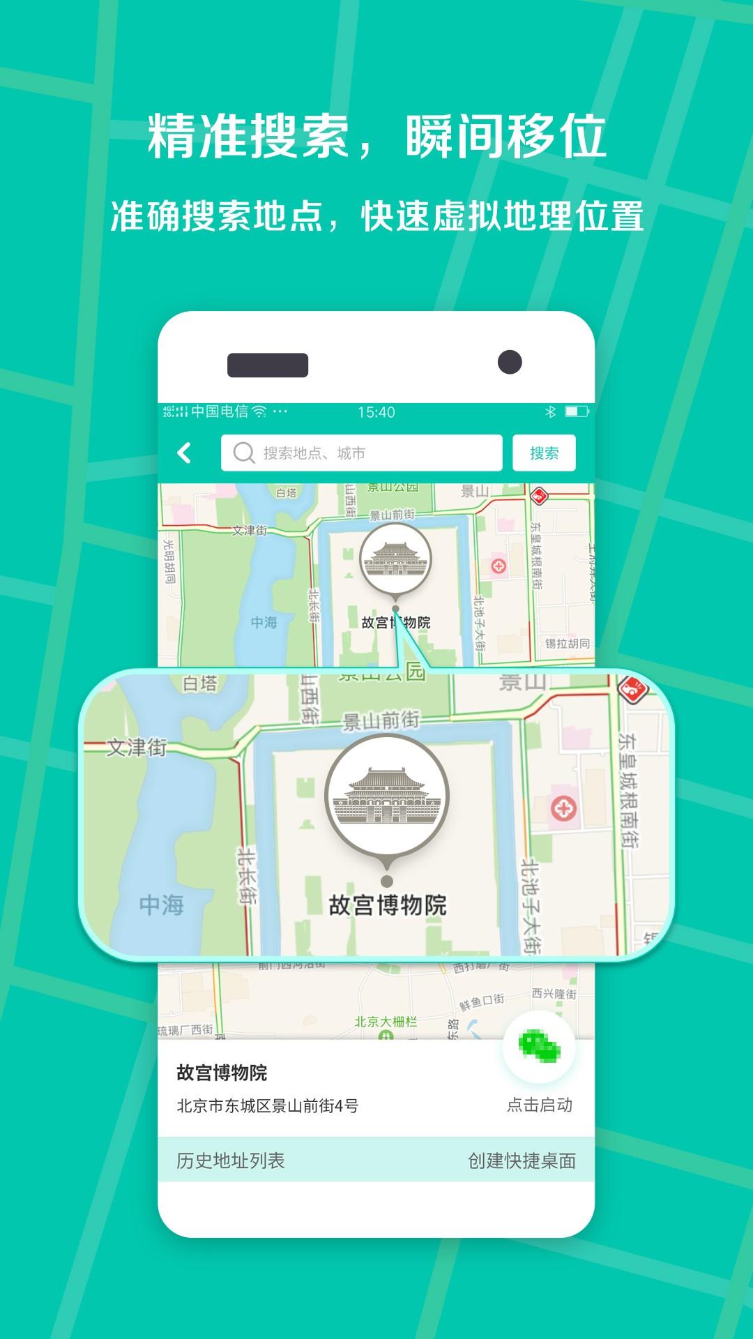 万能定位王app下载图2