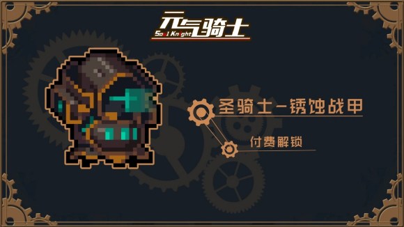 元气骑士蒸汽时代图3