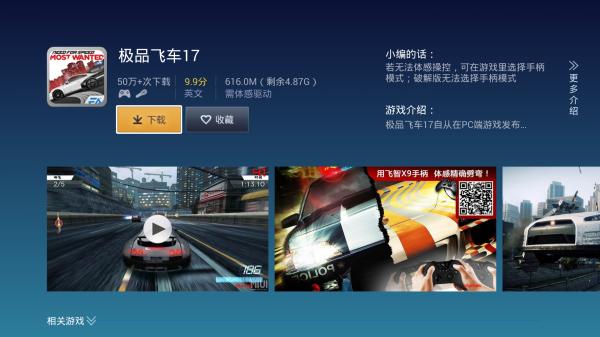 飞智游戏厅app图3