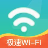 极速WiFi神器