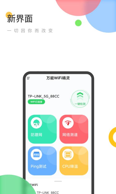 万能WiFi精灵图4
