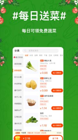物格买菜图1