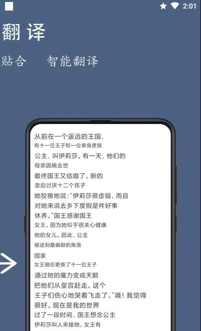 光氪全屏翻译图3