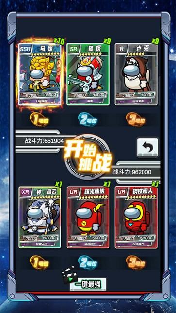 太空人抽卡对决图2