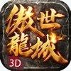 傲世龙城3d官网版