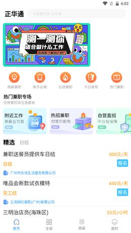 正华通图3