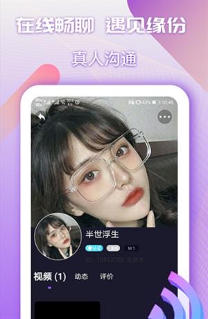 夜交友app图3