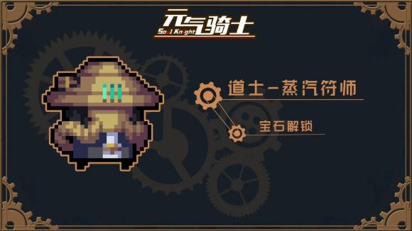 元气骑士蒸汽时代图2