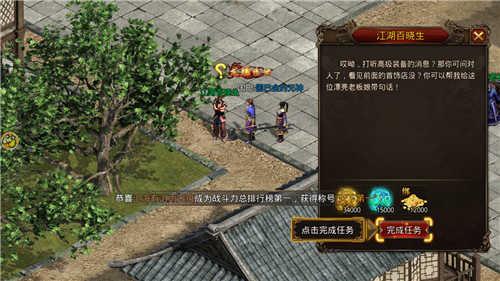 凤龙传奇图2
