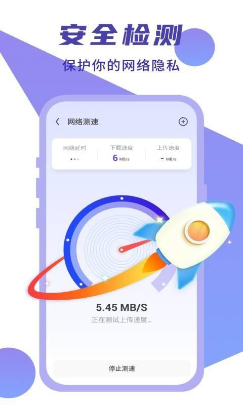 简连WiFi图2