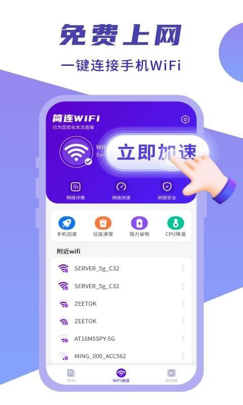 简连WiFi图1