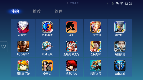 飞智游戏厅app图2