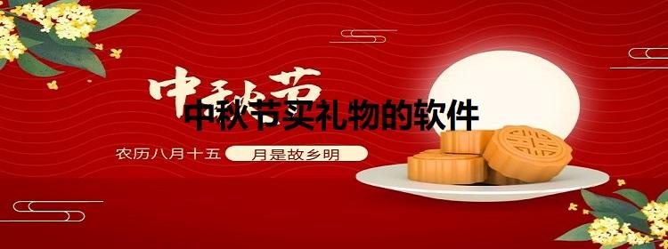 中秋节买礼物的软件