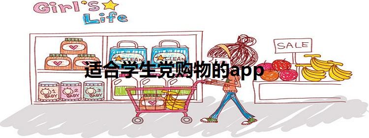 适合学生党购物的app