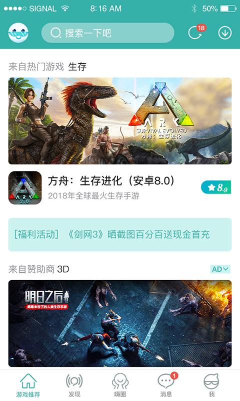 酷酷跑app下载安装图5