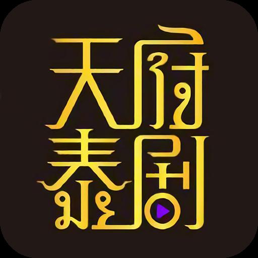 天府泰剧app官方版下载