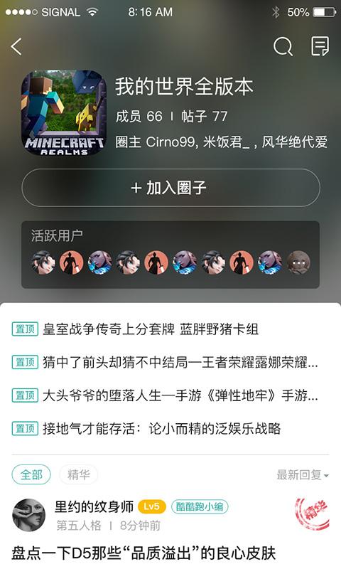酷酷跑app下载安装图3