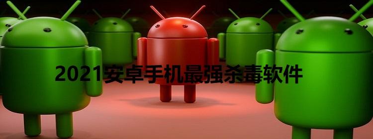 2021安卓手机最强杀毒软件