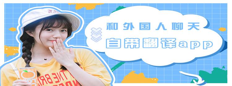 和外国人聊天自带翻译app
