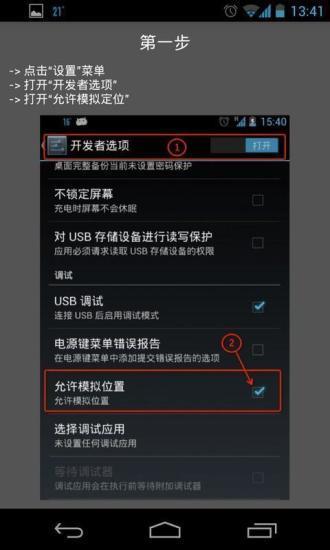 伪装定位app免费下载图1