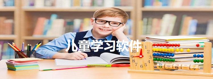 儿童学习软件