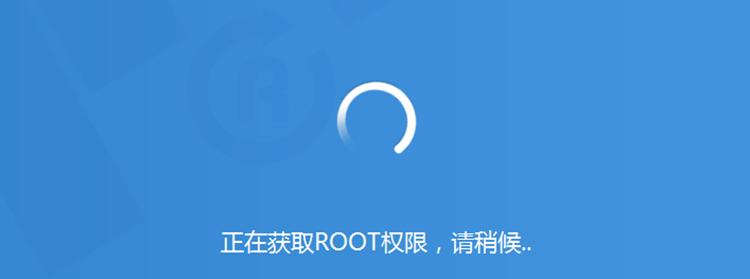 一键root软件