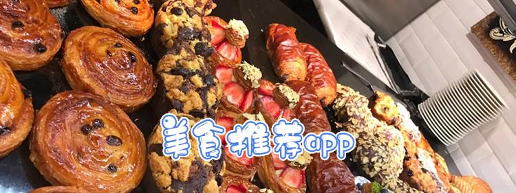美食推荐app