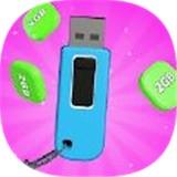USB赛跑