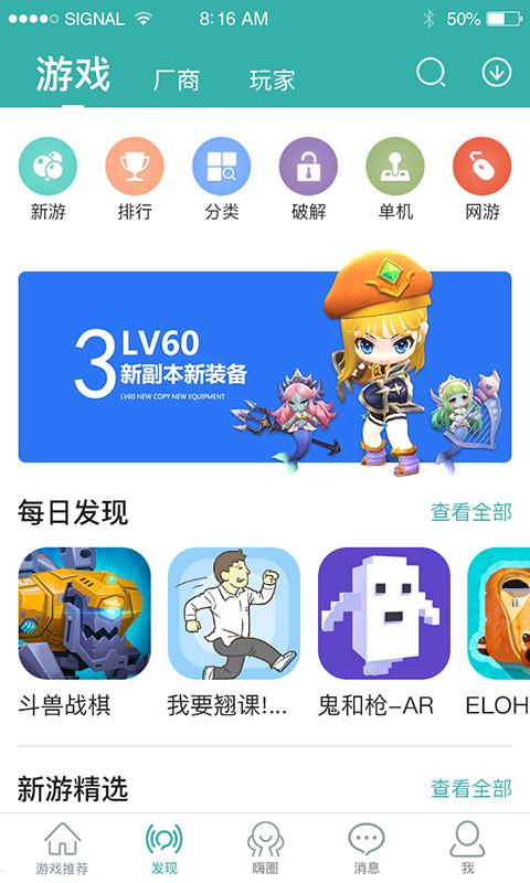 酷酷跑app下载安装图1