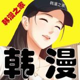 韩漫之家成漫免费版