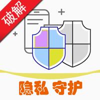 隐私守护精灵1.1.9破解版