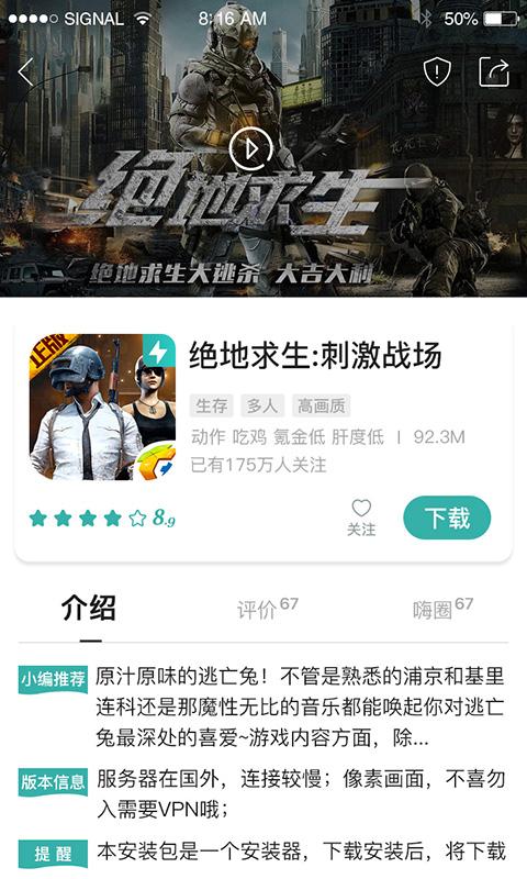 酷酷跑app下载安装图4