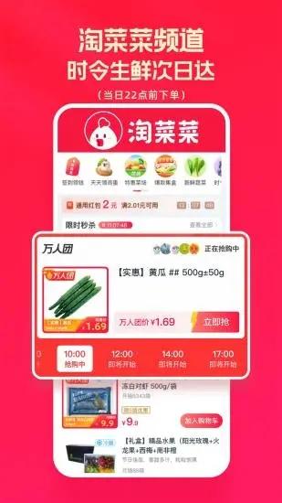 淘宝特价版app下载图5